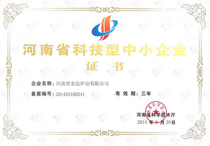 Henan-Science-and-Technology-SME-Certificate